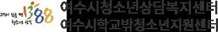 여수시청소년상담복지센터 로고