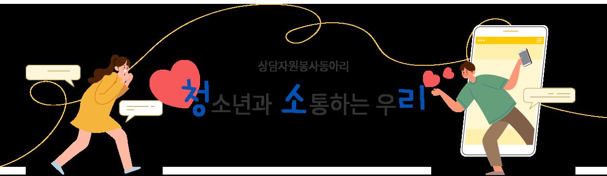 """상담자원봉사동아리 """"청소년과 소통하는 우리"""""""